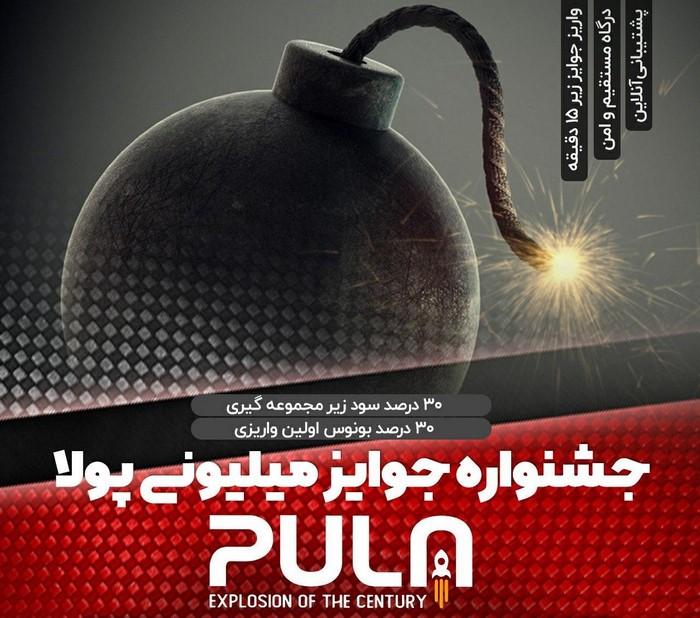 سایت انفجار ایران پولا