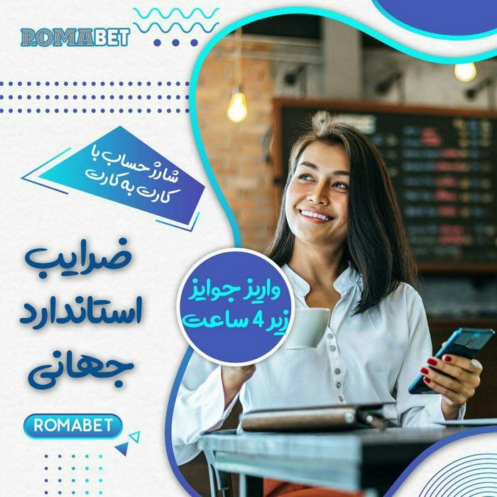 ادرس جدید سایت رومابت